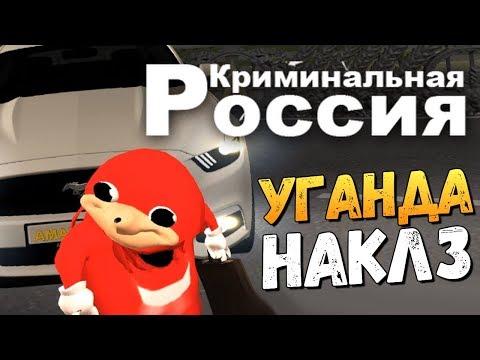 АМАZING RР - МЫ СТАЛИ УГАНДА НАКЛЗАМИ (УГАР) - DomaVideo.Ru