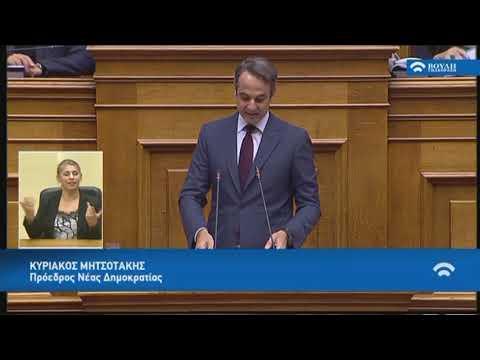 Κ.Μητσοτάκης (Πρόεδρος ΝΔ)(Συζήτηση για την αναθεώρηση του Συντάγματος)(14/11/2018)