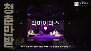 [2020 정동극장 청춘만발] 온라인 상영회 -리마이더스-