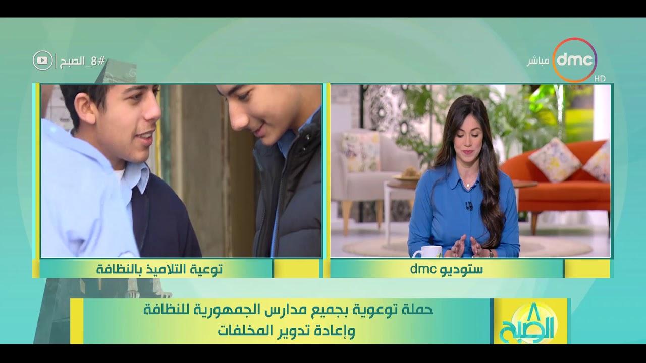 8 الصبح - حملة توعوية بجميع مدارس الجمهورية للنظافة واعادة تدوير المخلفات