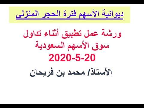 ورشة عمل تطبيق أثناء تداول سوق الأسهم السعودية