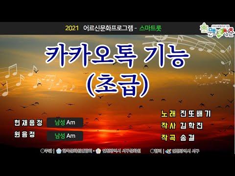 [인천서구문화원] 어르신문화프로그램 - '스마트롯' 스마트폰 초급편 (원곡:진또배기)
