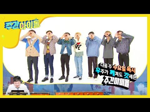(Weekly Idol EP.345) Weekly Idol Next Week! [다음주 예고]