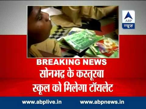 ABP News investigation s impact: Separate toilets for girls in Sonbhadra s Kasturba school 30 August 2014 05 PM