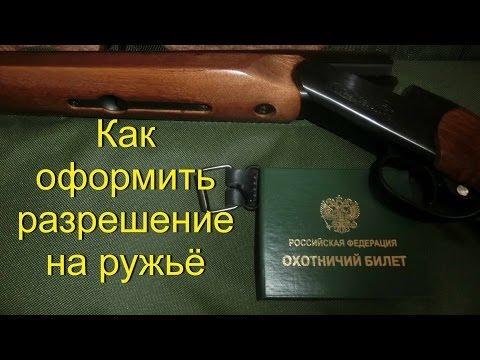 если купить ружье без документов как его потом оформить в украине
