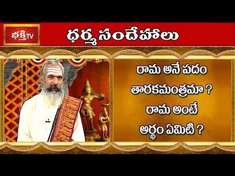 Jai Sri Ram