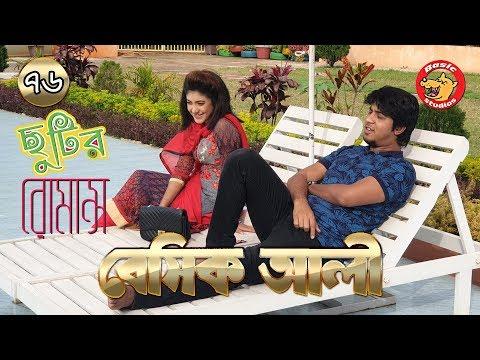 Download New Natok 2019 | Basic Ali-76: Chhutir Romance | Bangla New Natok | ছুটির রোমান্স hd file 3gp hd mp4 download videos