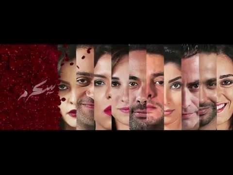 """إعلان فيلم """"سكر مر"""" لعيد الفطر 2015"""