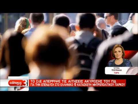 Ανοίγει ο δρόμος για την επένδυση στο Ελληνικό – Το ΣτΕ ενέκρινε τα έργα | 20/09/2019 | ΕΡΤ