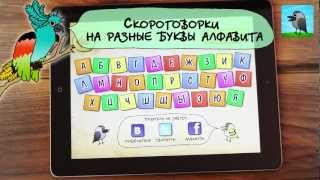 Скороговорки - Русский язык Видео YouTube
