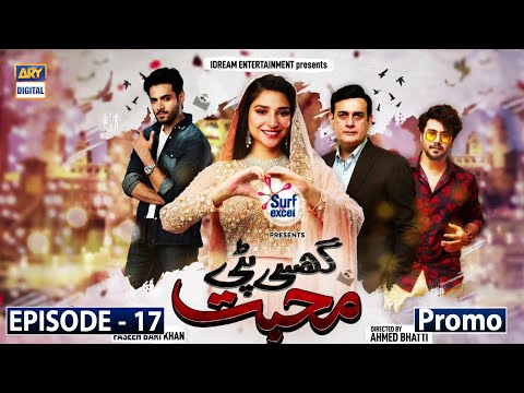 Ghisi Piti Mohabbat Episode 17 - Presented by Surf Excel - Promo - ARY Digital