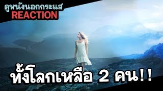 Nonton                                                                                          2          Bokeh 2017 Reaction Film Subtitle Indonesia Streaming Movie Download