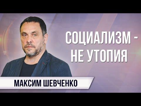 Максим Шевченко. Грудинин vs Путин: борьба идей, а не людей