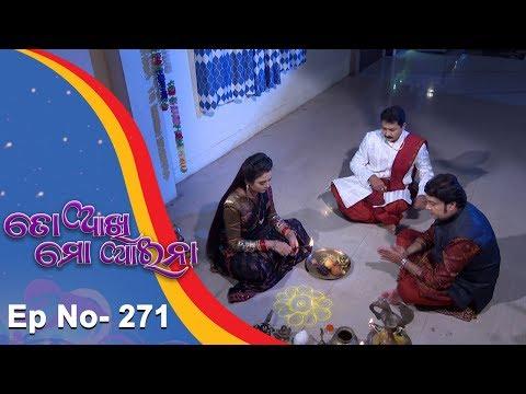 Video To Akhi Mo Aaina | Full Ep 271 | 12th Nov 2018 | Odia Serial - TarangTV download in MP3, 3GP, MP4, WEBM, AVI, FLV January 2017
