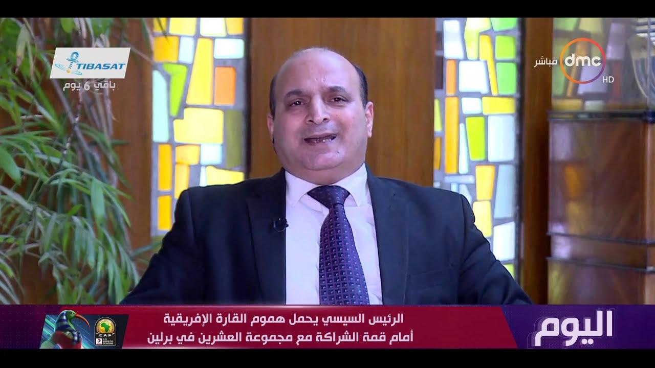 برنامج اليوم - حلقة السبت مع (عمرو خليل) 16/11/2019 - الحلقة الكاملة