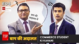 Video Commerce Student Ki Kahani || TSP's Baap Ki Adalat MP3, 3GP, MP4, WEBM, AVI, FLV Juni 2018