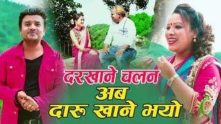Dar Khane Chalan - Durga Pariyar & Kapil Kaspal