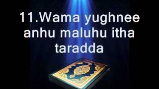Learn Surah Al Layl/Lail (The Night) 92  - Roman Arabic - Sheikh Adil Kalbani