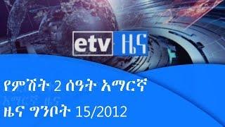 የምሽት 2 ሰዓት አማርኛ ዜና .....ግንቦት 15/2012 ዓ.ም