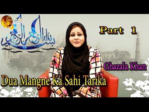 Video Dua Mangne Ka Sahi Tarika | Islam Aur Aurat | Part  1 | Ghazala Khan | Full HD Video download in MP3, 3GP, MP4, WEBM, AVI, FLV January 2017