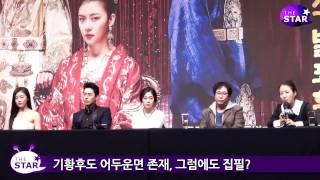 Video [10.24.13]THE STAR-Ha Ji Won at Empress Ki's Press Conference MP3, 3GP, MP4, WEBM, AVI, FLV April 2018