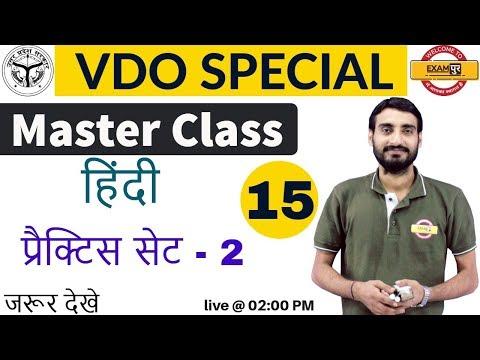 # UPSSSC VDO SPECIAL   Hindi   by Vivek Sir I प्रैक्टिस सेट - 2   Class 15