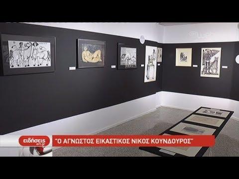Ο άγνωστος εικαστικός Νίκος Κούνδουρος| 05/11/2019 | ΕΡΤ