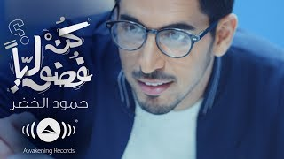 Video Humood - Be Curious | حمود الخضر - كن فضولياً MP3, 3GP, MP4, WEBM, AVI, FLV November 2018