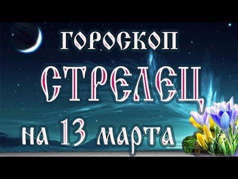 Гороскоп на 13 марта 2018 года Стрелец. Новолуние через 4 дня