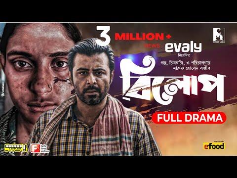 বিলোপ | Bilop | Full Drama | Afran Nisho | Mehazabien Chowdhury | Maruf Sajib | Valentine Natok 2021