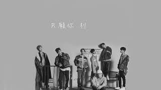 Video 【TGMJ繁體中字】iKON -잊지마요 (DON'T FORGET) MP3, 3GP, MP4, WEBM, AVI, FLV Agustus 2018