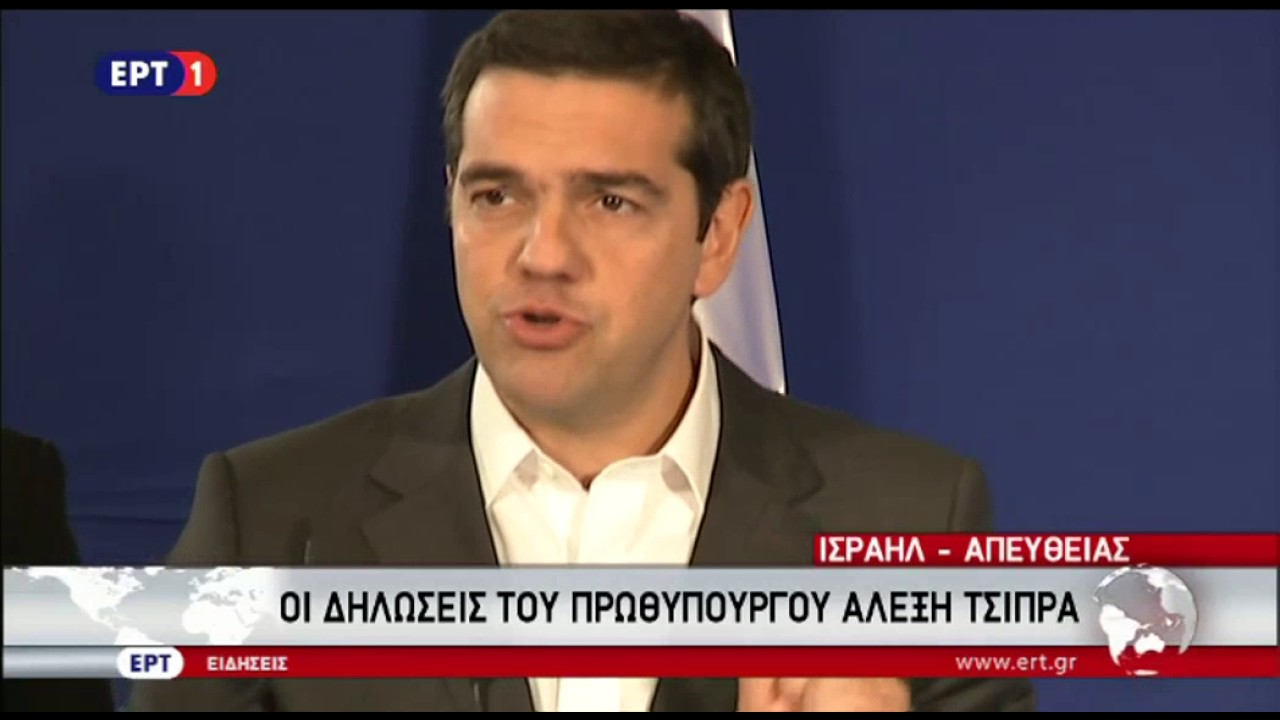 Αλ. Τσίπρας: Μοχλός ανάπτυξης η συνεργασία με Ισραήλ και Κύπρο