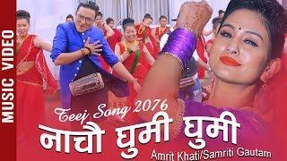 Nachau Ghumi Ghumi - Amit Khati & Smriti Gautam