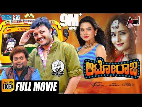 Autoraja | Kannada New Movies Full HD | Ganesh, Bhama | Arjun Janya