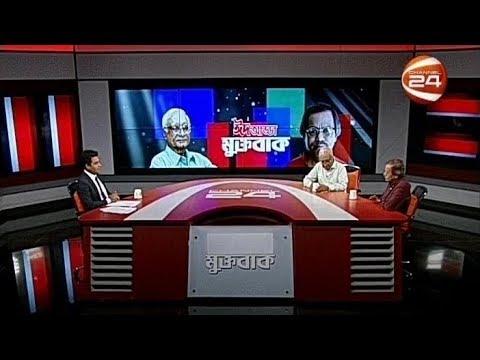 ঈদ আড্ডা | মুক্তবাক | 16 August 2019