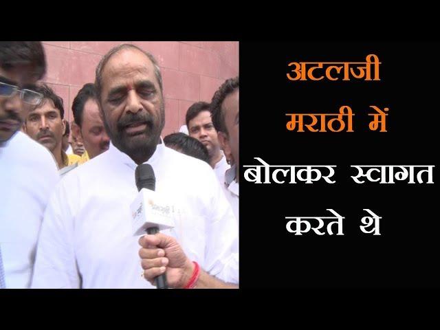 Hansraj Ahir ने बताया कैसे मराठी में बोलकर स्वागत करते थे Atal Bihari Vajpayee