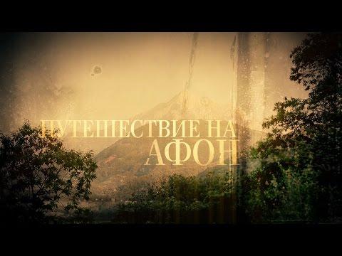 ПУТЕШЕСТВИЕ НА АФОН. Фильм митрополита Илариона (Алфеева)