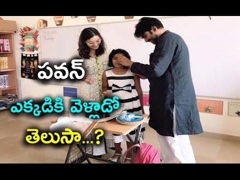 Pawan Celebrates Daughter Aadya's Birthday | పవన్ ఎక్కడికి వెళ్లాడో తెలుసా…?