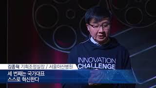 이노베이션챌린지 2017 미리보기