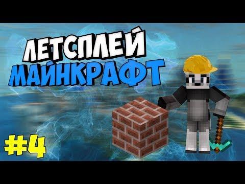 Летсплей по Minecraft #4