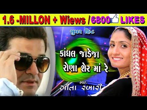 Video Kandhal Jadeja - RONA SERMA Re  ||  GEETA RABARI  || Best vidieo live download in MP3, 3GP, MP4, WEBM, AVI, FLV January 2017