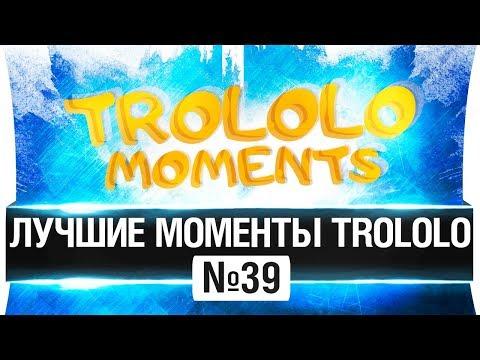 🔞 ЛУЧШИЕ МОМЕНТЫ TROLOLO #39