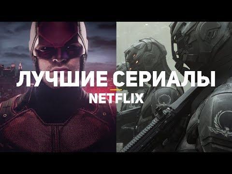 14 лучших сериалов NETFLIX. Часть 1/2