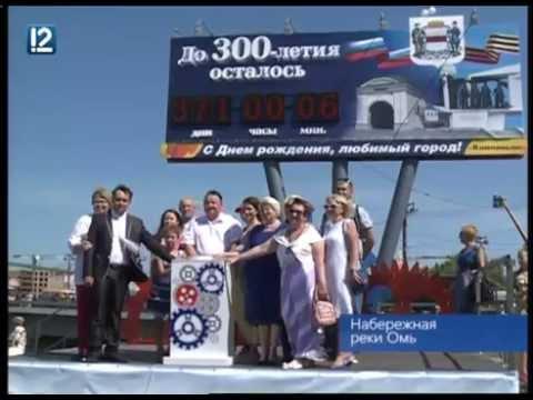 Часы, отсчитывающие время до 300-летия Омска