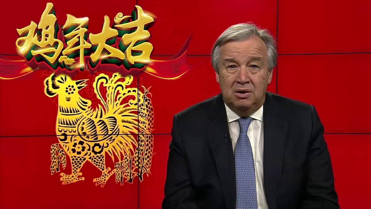 Послание главы ООН по случаю Китайского Нового года