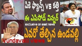 Video   vundavalli comments on katthi mahesh  east news tv   MP3, 3GP, MP4, WEBM, AVI, FLV Maret 2018