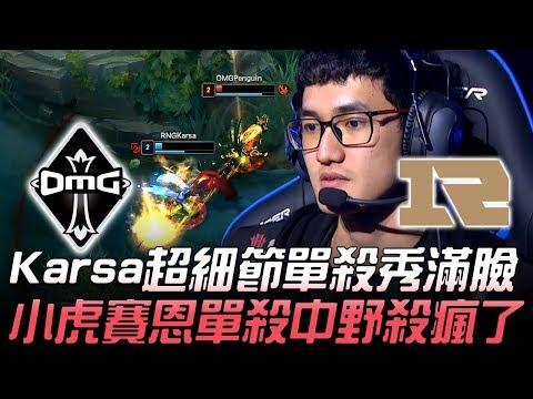 OMG vs RNG Karsa超細節單殺秀滿臉  小虎賽恩單殺中野殺瘋了!Game 2