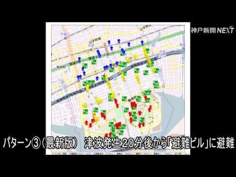 芦屋高校生が津波からの避難をシミュレーション