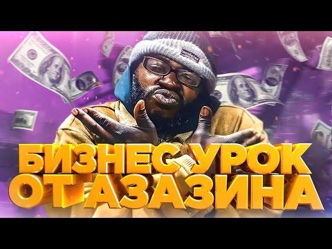 Бизнес урок от Азазина - DomaVideo.Ru