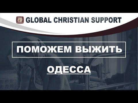 Проект Поможем выжить - GCS.Одесса